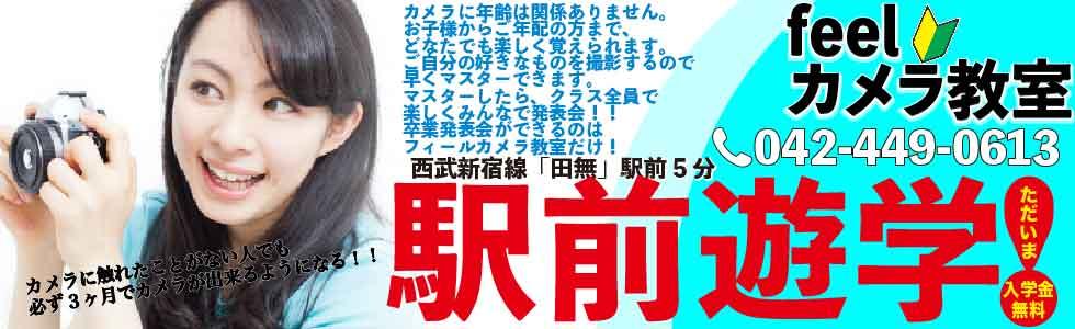 feelカメラ教室 西東京市田無のカメラ教室