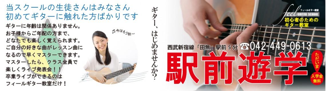 西東京市西武新宿線田無駅より徒歩5分。feelギター教室