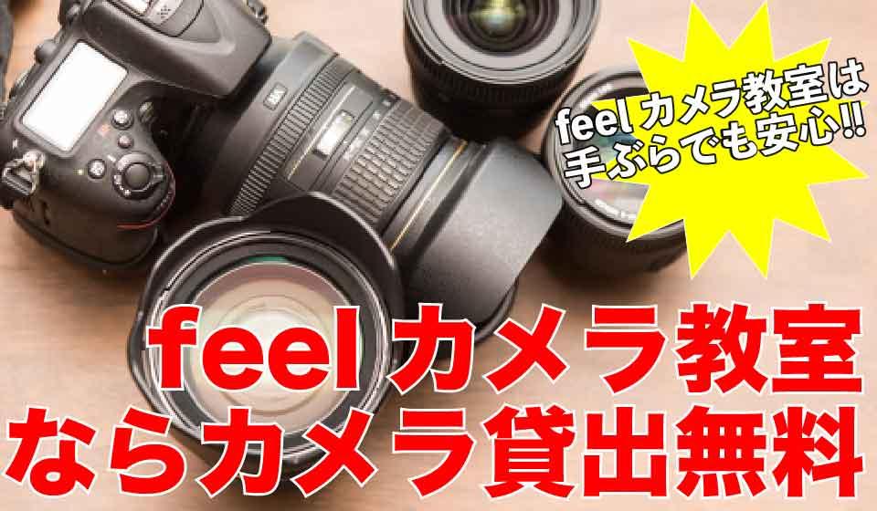 西東京市田無カメラ教室
