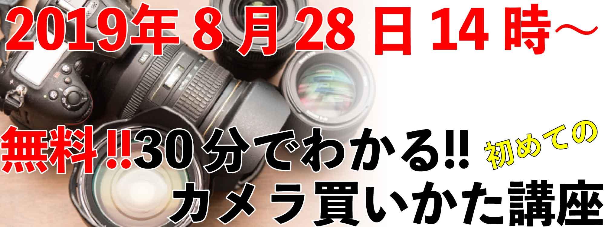 無料!!初めてのカメラ買いかた講座(feelカメラ教室 西東京市田無校)