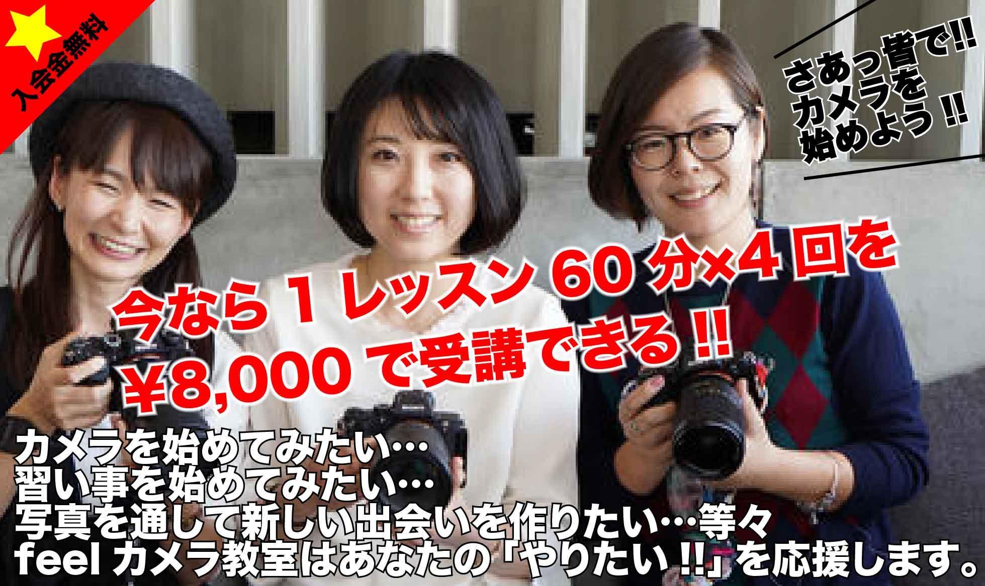 西東京市西武新宿線田無駅より徒歩5分。feel カメラ教室教室